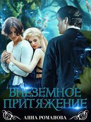 Внеземное притяжение. Анна Романова
