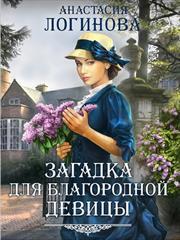 Загадка для благородной девицы. Анастасия Логинова