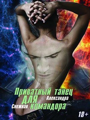 Приватный танец для Командора. Александра Снежная