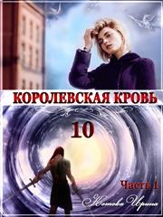 Королевская кровь-10. Стальные небеса. Часть 1. Ирина Котова