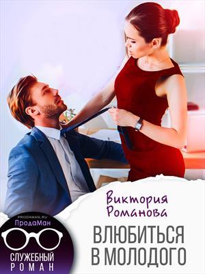 Влюбиться в молодого. Виктория Романова