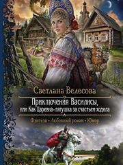 Приключения Василисы, или Как Царевна-лягушка за счастьем ходила. Светлана Велесова