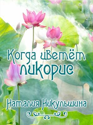 Когда цветет ликорис. Наталия Никульшина