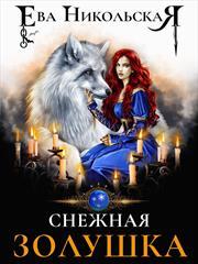 Снежная Золушка. Ева Никольская