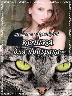 Кошка для призрака. Татьяна Матуш