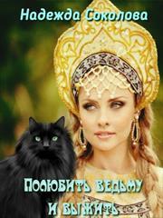 Полюбить ведьму и выжить. Надежда Соколова