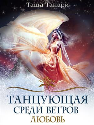 Танцующая среди ветров. Любовь. Таша Танари