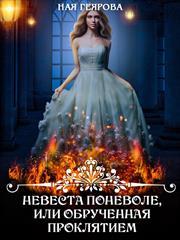 Невеста поневоле, или Обрученная проклятием. Ная Геярова