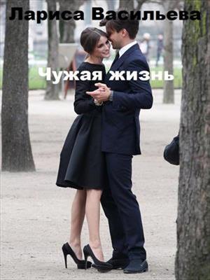 Чужая жизнь. Лариса Васильева