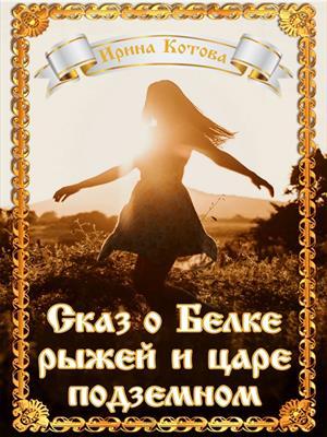 Сказ о Белке рыжей и царе подземном. Ирина Котова