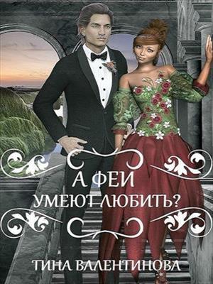 А феи умеют любить? Тина Валентинова