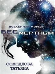 Бессмертный. Татьяна Солодкова