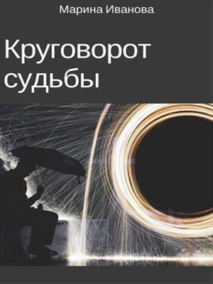 Круговорот судьбы. Марина Иванова