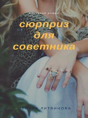 Сюрприз для советника. Елена Литвинова