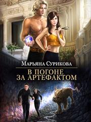 В погоне за артефактом. Марьяна Сурикова