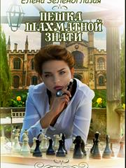 Пешка шахматной знати. Елена Зеленоглазая