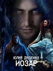 Иозар. Юлия Диденко