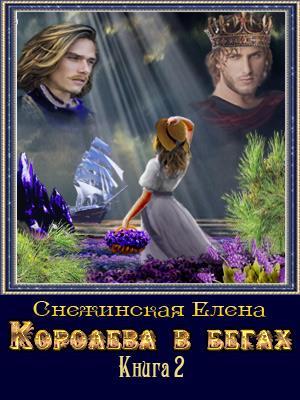 Королева в бегах - 2. Елена Снежинская