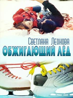 Обжигающий лед. Светлана Леонова