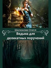 Ведьма для деликатных поручений. Олеся Шалюкова