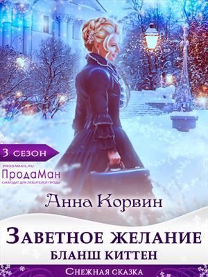 Заветное желание Бланш Киттен. Анна Корвин