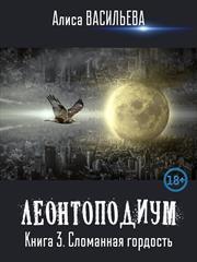 Леонтоподиум. Книга III. Сломанная гордость. Алиса Васильева
