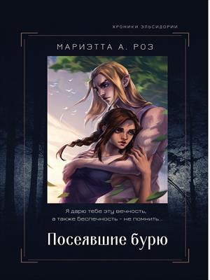 Посеявшие бурю. Книга вторая. Мариэтта Роз