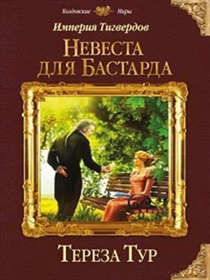 Империя Тигведов. Невеста для бастарда - 1. Тереза Тур