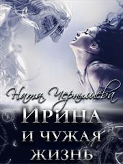 Подписка! Ирина и чужая жизнь. Ната Чернышева