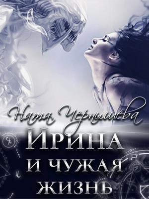 Ирина и чужая жизнь. Ната Чернышева