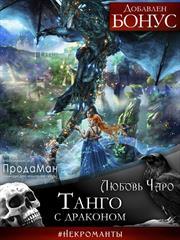 Танго с драконом. Любовь Чаро