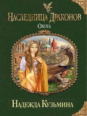 Наследница драконов: Охота. Надежда Кузьмина