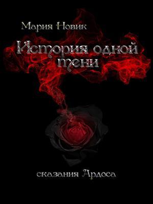 История одной тени. Мария Новик
