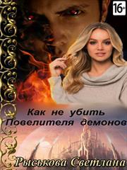 Как не убить Повелителя демонов. Светлана Рыськова