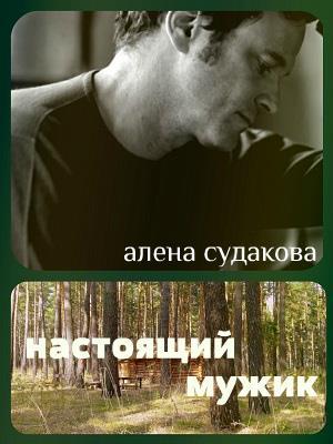 Настоящий мужик. Алена Судакова