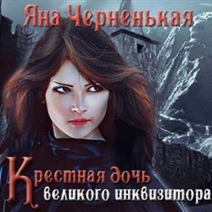 Яна Черненькая – автор на Призрачных Мирах!