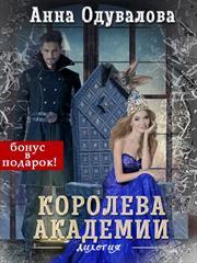 Королева академии. Анна Одувалова
