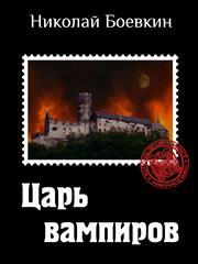 Царь вампиров. Николай Боевкин