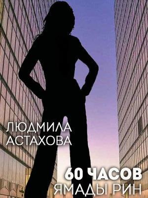 60 часов Ямады Рин. Людмила Астахова