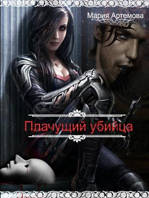 Плачущий убийца. Мария Артемова