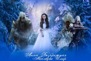 Почему стоит прочитать роман «Наследие Илир» от Анны Безбрежной