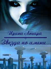 Звезда по имени... Ирина Ангара
