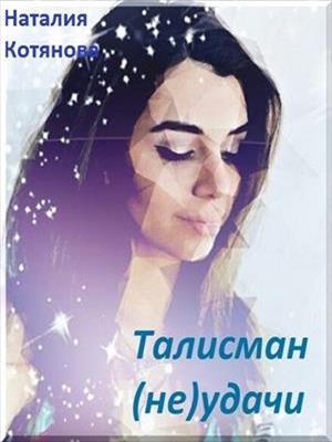 Талисман (не)удачи. Наталия Котянова