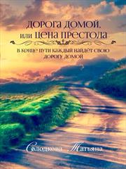 Дорога домой, или Цена престола. Татьяна Солодкова
