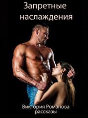 Запретные наслаждения. Виктория Романова