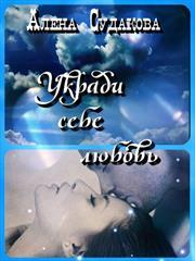Укради себе любовь. Алена Судакова