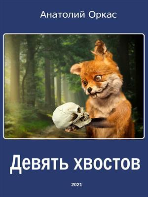 Девять хвостов. Анатолий Оркас