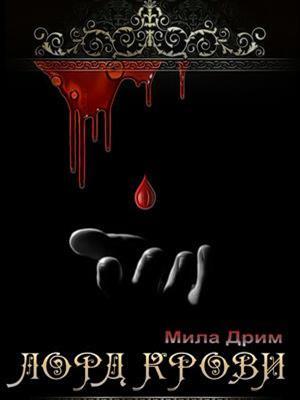Лорд крови. Мила Дрим