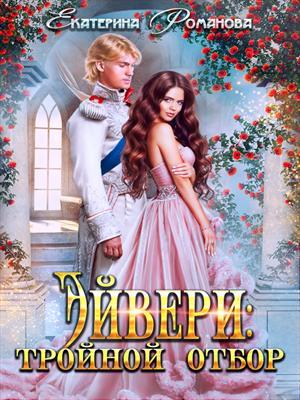 Эйвери: тройной отбор. Екатерина Романова