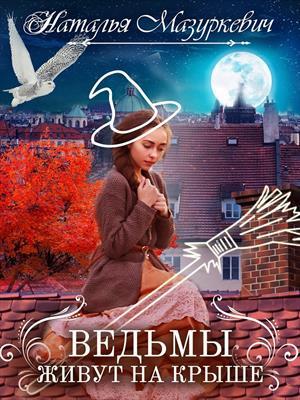 Предзаказ! Ведьмы живут на крыше. Наталья Мазуркевич